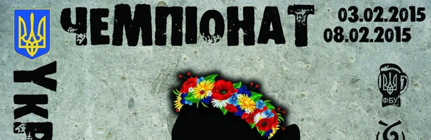 mistrzynie ukrainy15